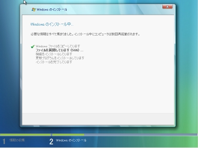 Windows Vista Setup